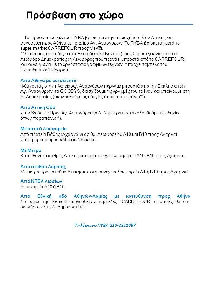Πρόσβαση στο χώρο Τηλέφωνο ΠΥΒΑ 210-2311087