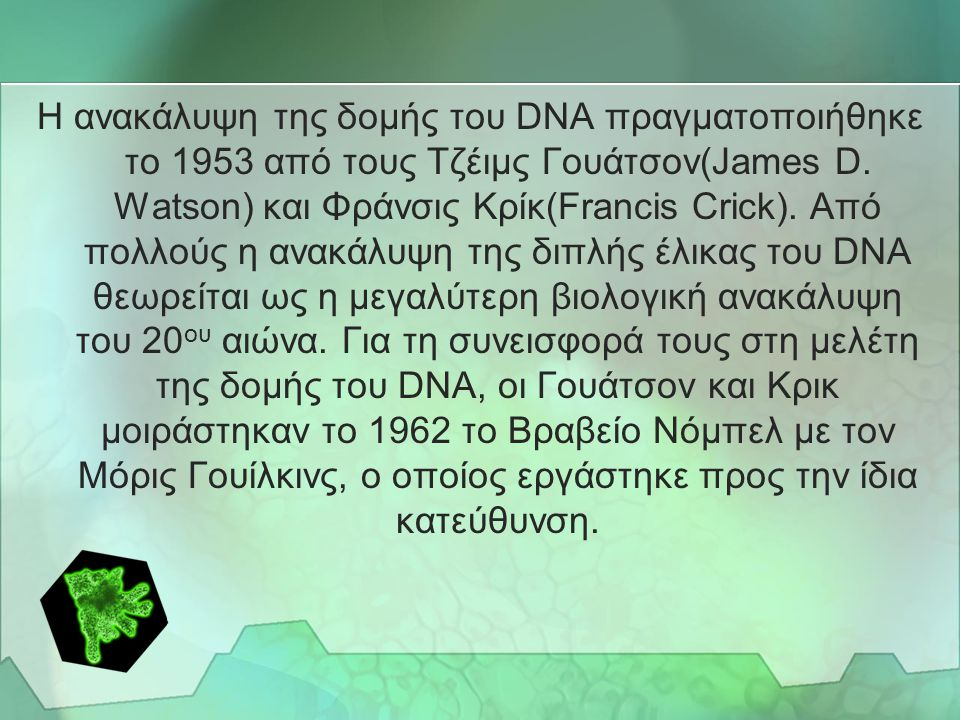 Η ανακάλυψη της δομής του DNA πραγματοποιήθηκε το 1953 από τους Τζέιμς Γουάτσον(James D.