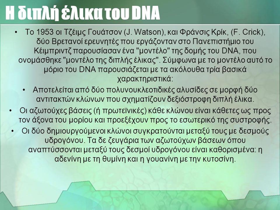 Η διπλή έλικα του DNA