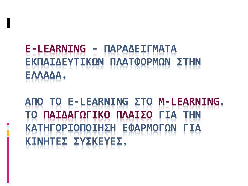 E-Learning - Παραδειγματα εκπαιδευτικων πλατφορμων στην ελλαδα