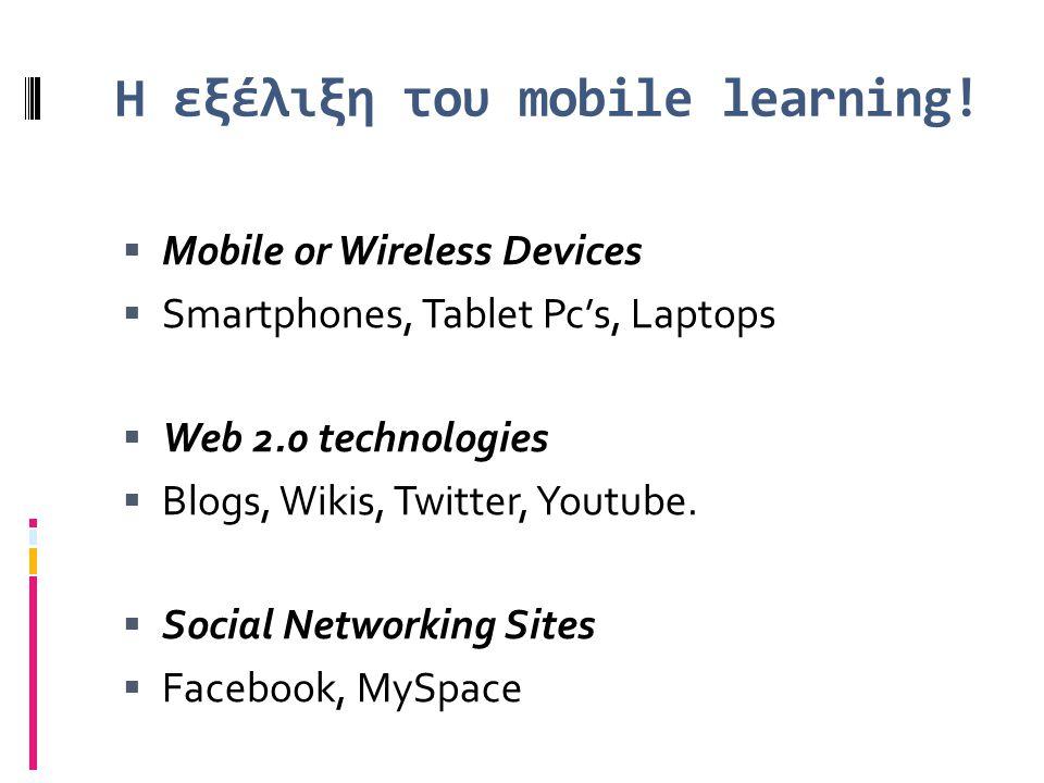 Η εξέλιξη του mobile learning!