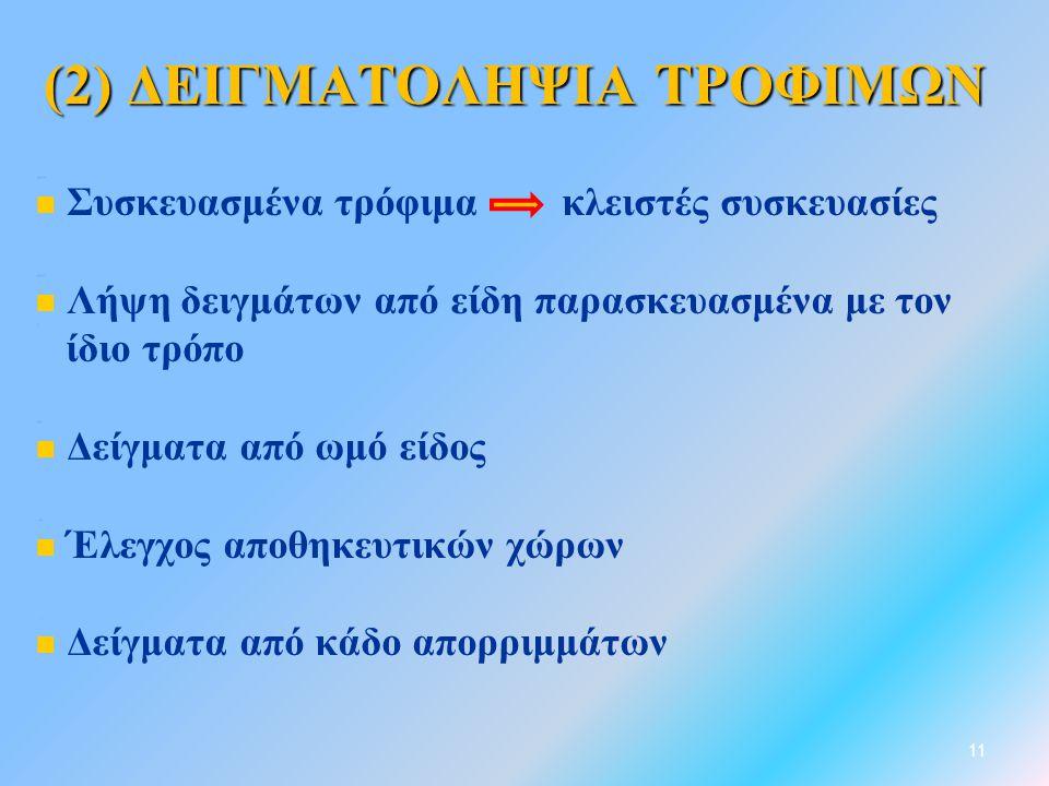 (2) ΔΕΙΓΜΑΤΟΛΗΨΙΑ ΤΡΟΦΙΜΩΝ