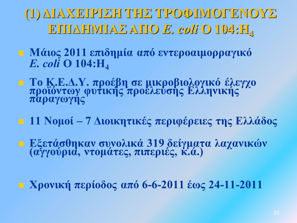 (1) ΔΙΑΧΕΙΡΙΣΗ ΤΗΣ ΤΡΟΦΙΜΟΓΕΝΟΥΣ ΕΠΙΔΗΜΙΑΣ ΑΠΟ E. coli O 104:Η4