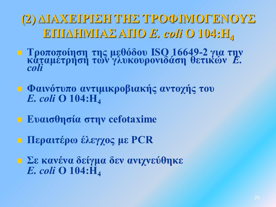 (2) ΔΙΑΧΕΙΡΙΣΗ ΤΗΣ ΤΡΟΦΙΜΟΓΕΝΟΥΣ ΕΠΙΔΗΜΙΑΣ ΑΠΟ E. coli O 104:Η4