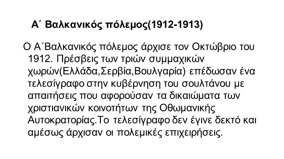 Α΄ Βαλκανικός πόλεμος(1912-1913)
