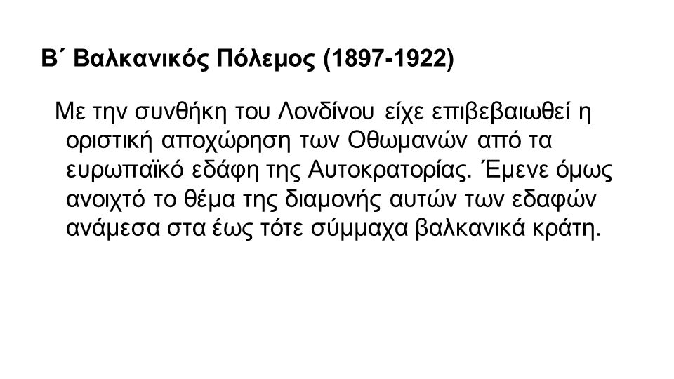 Β΄ Βαλκανικός Πόλεμος (1897-1922)