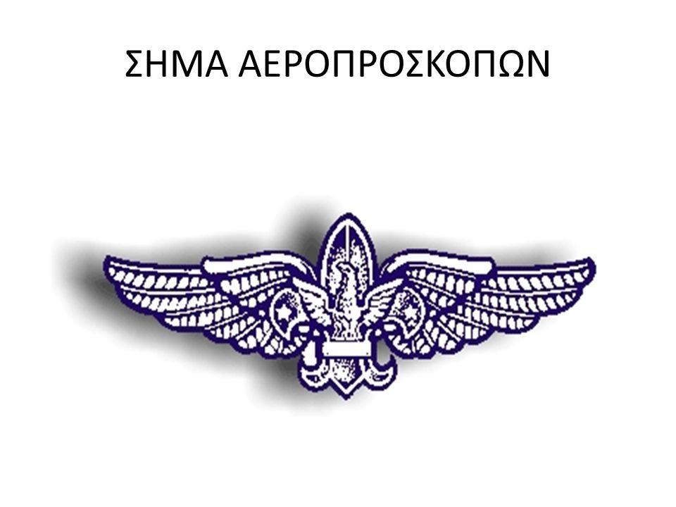 ΣΗΜΑ ΑΕΡΟΠΡΟΣΚΟΠΩΝ