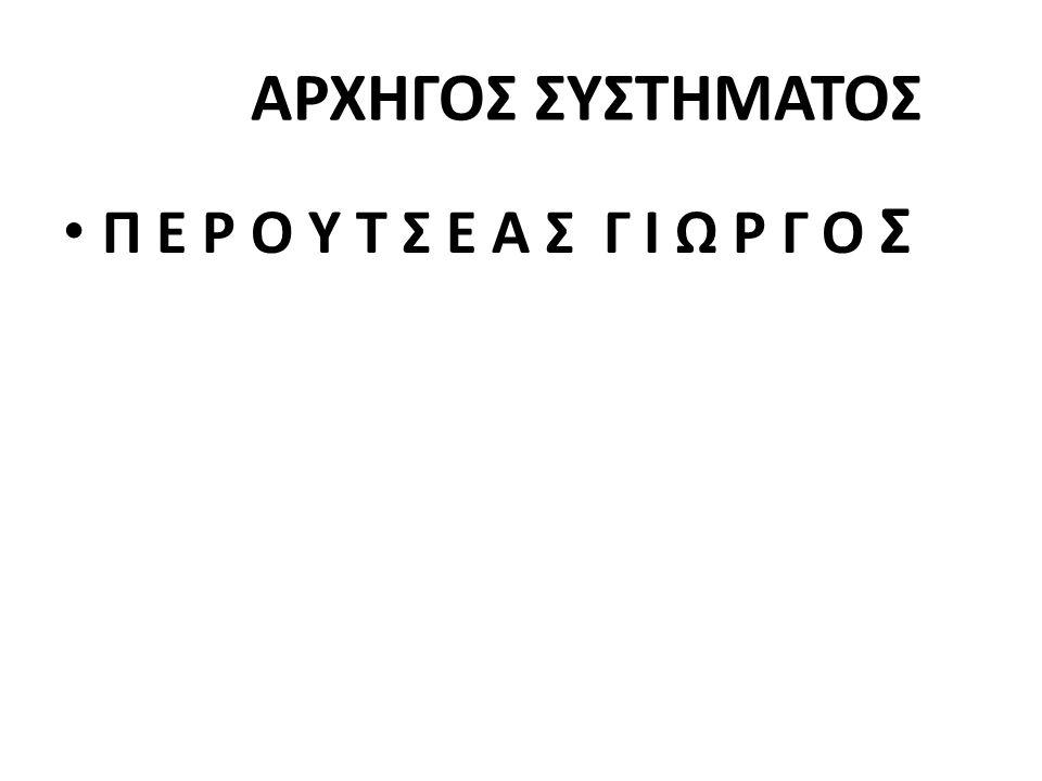 ΑΡΧΗΓΟΣ ΣΥΣΤΗΜΑΤΟΣ Π Ε Ρ Ο Υ Τ Σ Ε Α Σ Γ Ι Ω Ρ Γ Ο Σ