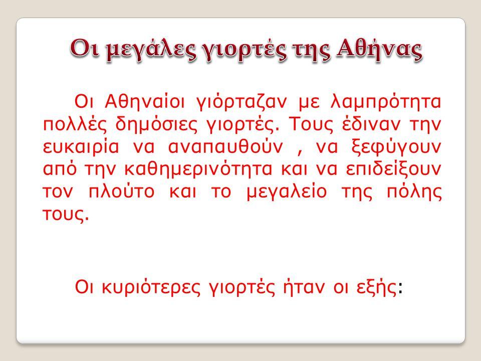 Οι μεγάλες γιορτές της Αθήνας