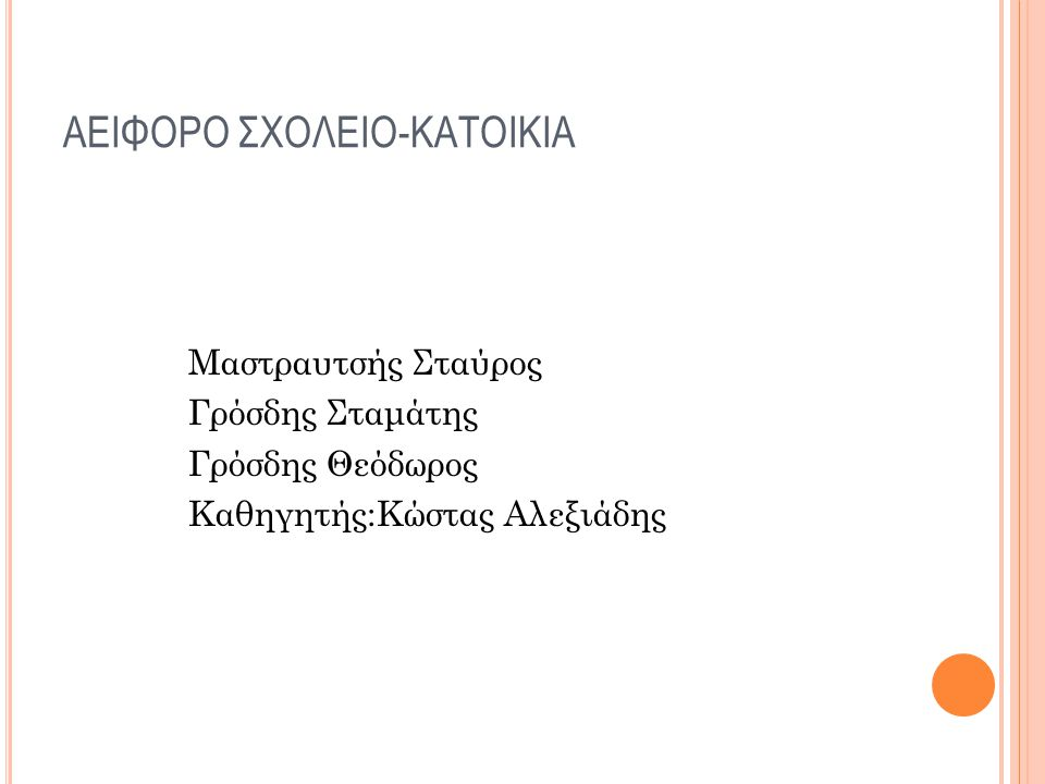 ΑΕΙΦΟΡΟ ΣΧΟΛΕΙΟ-ΚΑΤΟΙΚΙΑ