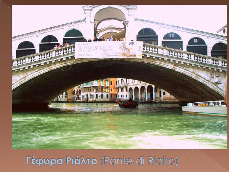 Γέφυρα Ριάλτο (Ponte di Rialtο)
