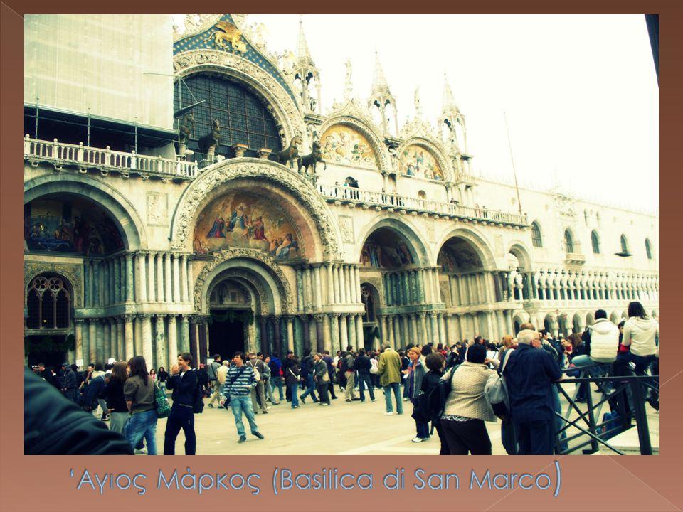 'Αγιος Μάρκος (Basilica di San Marco)