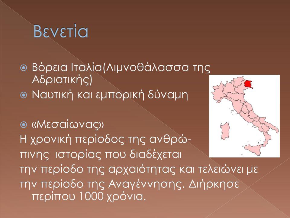 Βενετία Βόρεια Ιταλία(Λιμνοθάλασσα της Αδριατικής)