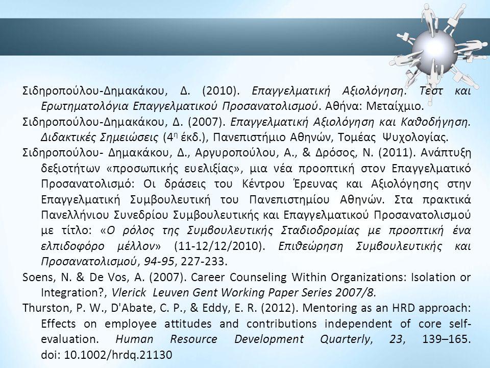 Σιδηροπούλου-Δημακάκου, Δ. (2010). Επαγγελματική Αξιολόγηση