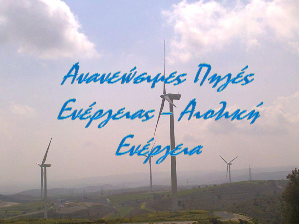 Ανανεώσιμες Πηγές Ενέργειας – Αιολική Ενέργεια