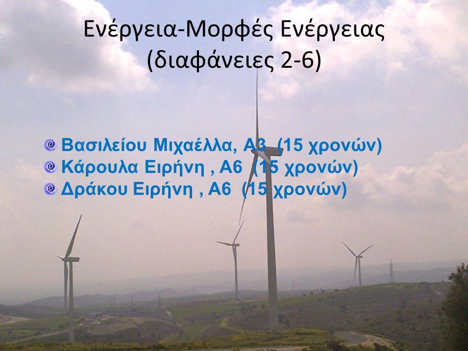 Ενέργεια-Μορφές Ενέργειας (διαφάνειες 2-6)