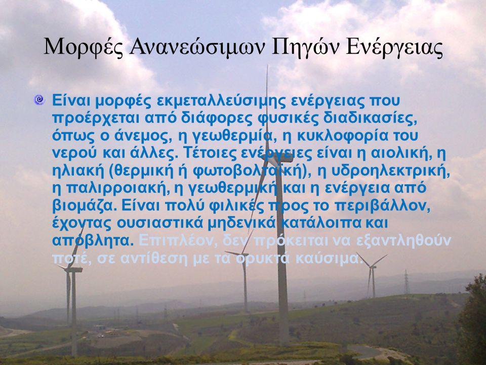 Μορφές Ανανεώσιμων Πηγών Ενέργειας