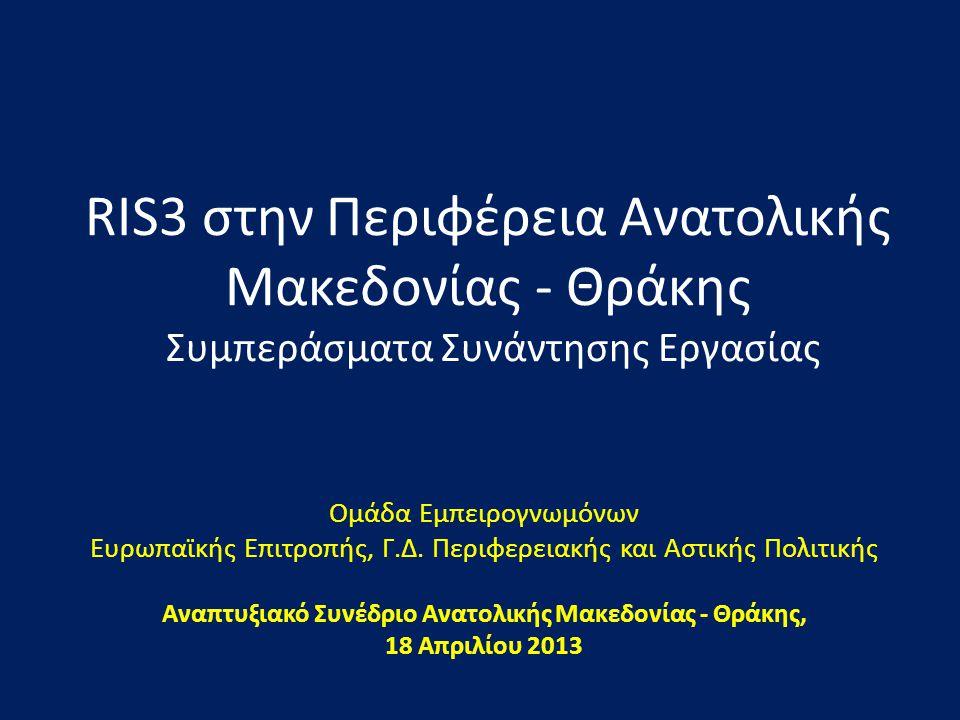 Αναπτυξιακό Συνέδριο Ανατολικής Μακεδονίας - Θράκης,