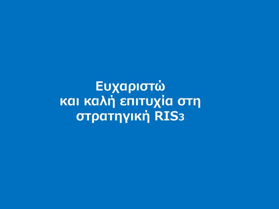 και καλή επιτυχία στη στρατηγική RIS3