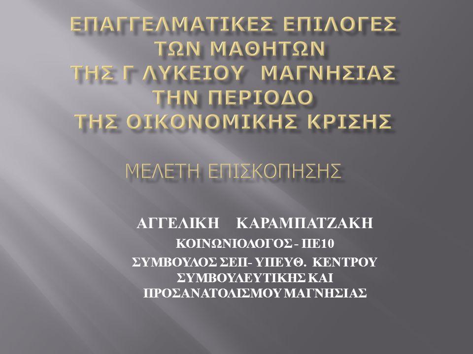 ΑΓΓΕΛΙΚΗ ΚΑΡΑΜΠΑΤΖΑΚΗ
