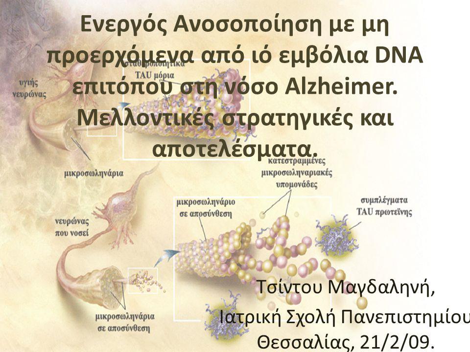 Τσίντου Μαγδαληνή, Ιατρική Σχολή Πανεπιστημίου Θεσσαλίας, 21/2/09.