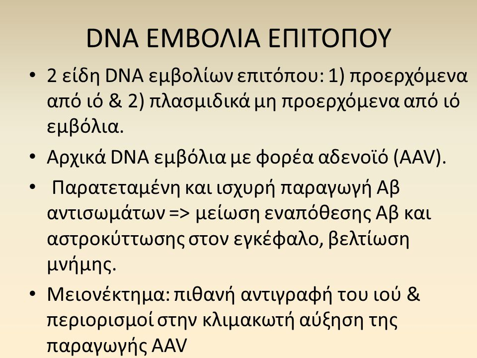 DNA ΕΜΒΟΛΙΑ ΕΠΙΤΟΠΟΥ 2 είδη DNA εμβολίων επιτόπου: 1) προερχόμενα από ιό & 2) πλασμιδικά μη προερχόμενα από ιό εμβόλια.