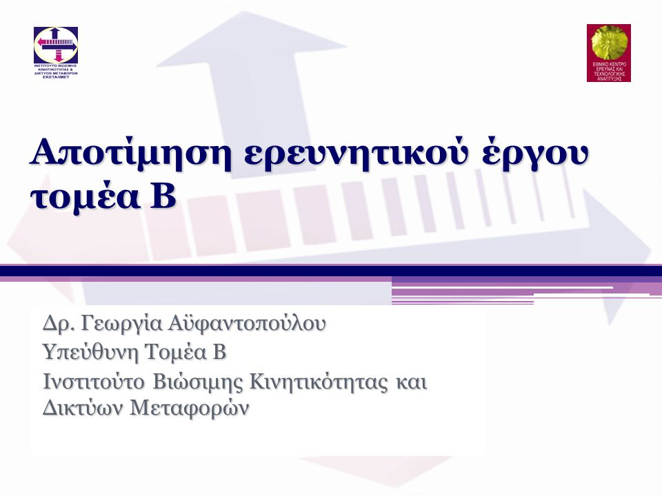 Αποτίμηση ερευνητικού έργου τομέα Β