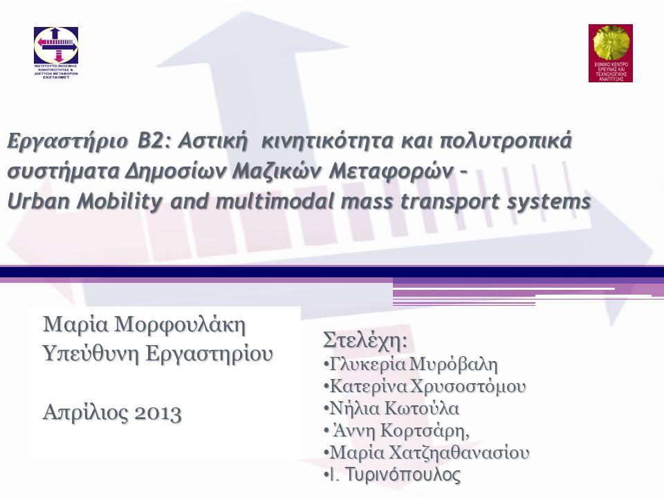 Μαρία Μορφουλάκη Υπεύθυνη Εργαστηρίου Απρίλιος 2013