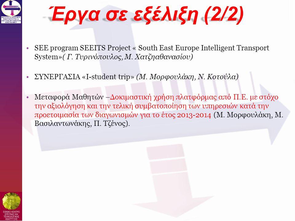 Έργα σε εξέλιξη (2/2) SEE program SEEITS Project « South East Europe Intelligent Transport System»( Γ. Τυρινόπουλος, Μ. Χατζηαθανασίου)