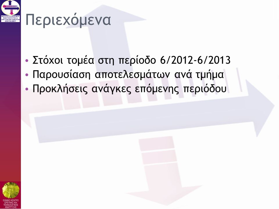 Περιεχόμενα Στόχοι τομέα στη περίοδο 6/2012-6/2013