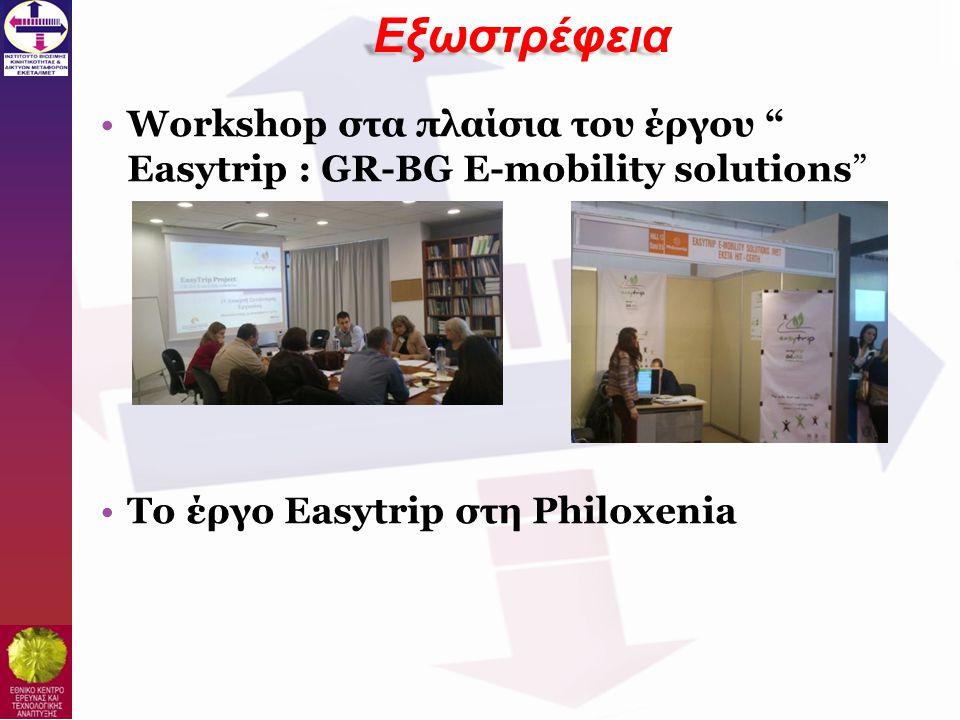 Εξωστρέφεια Workshop στα πλαίσια του έργου Easytrip : GR-BG E-mobility solutions To έργο Easytrip στη Philoxenia.