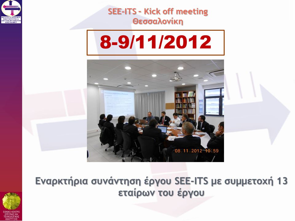 SEE-ITS – Kick off meeting Θεσσαλονίκη