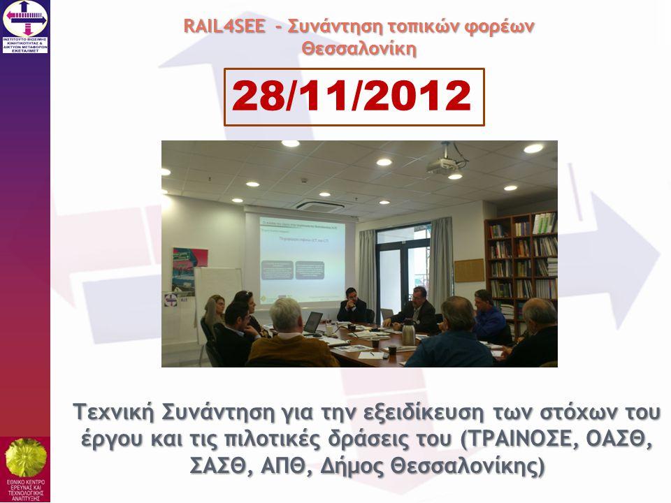 RAIL4SEE - Συνάντηση τοπικών φορέων Θεσσαλονίκη