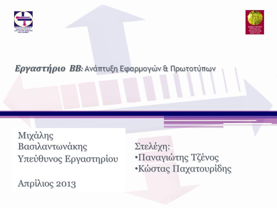 Εργαστήριο ΒΒ: Ανάπτυξη Εφαρμογών & Πρωτοτύπων