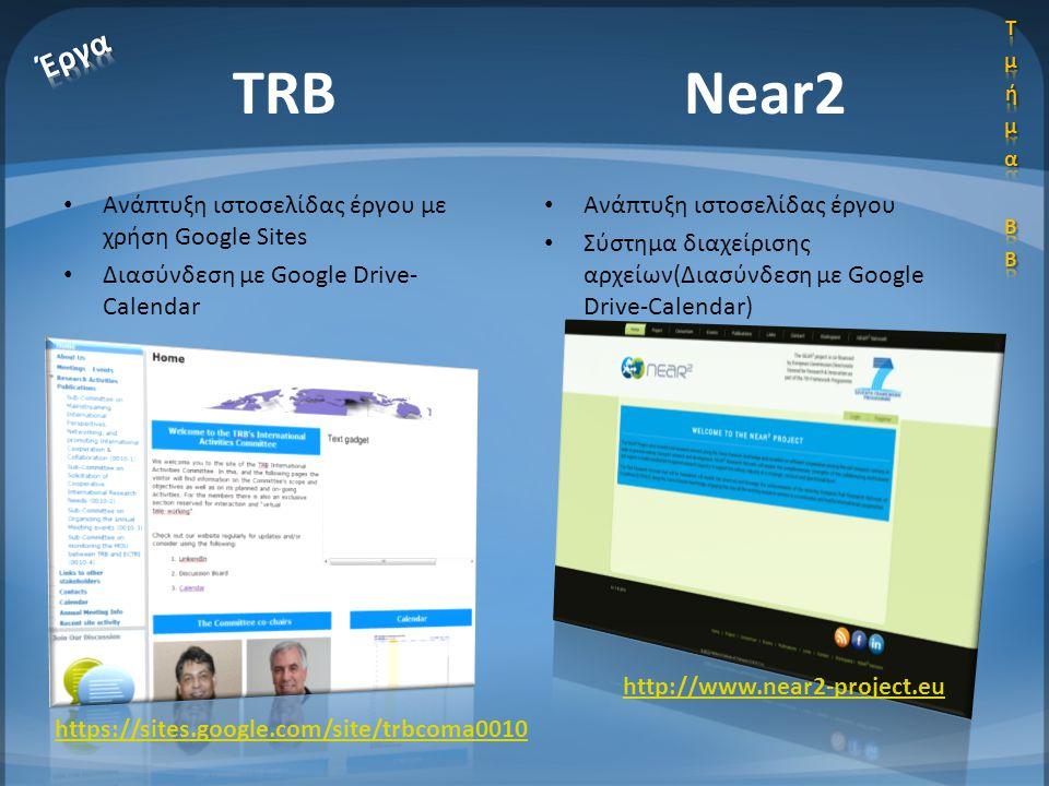 TRB Near2 Έργα Ανάπτυξη ιστοσελίδας έργου με χρήση Google Sites