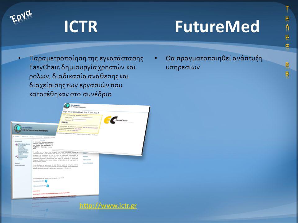 Τμήμα ΒΒ Έργα. ICTR. FutureMed.