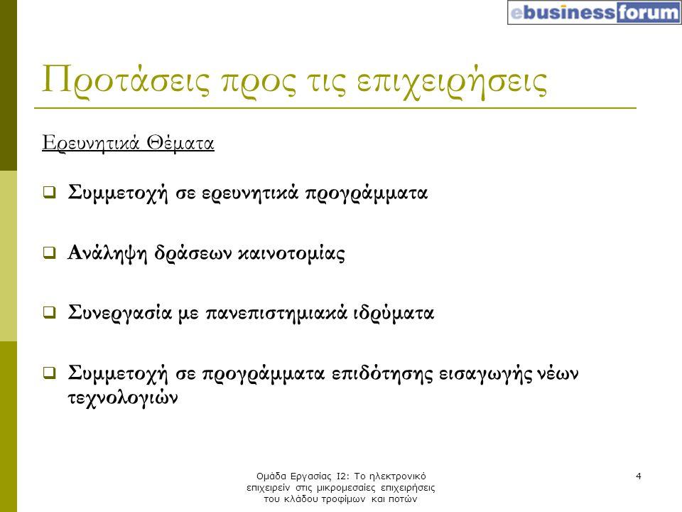 Προτάσεις προς τις επιχειρήσεις