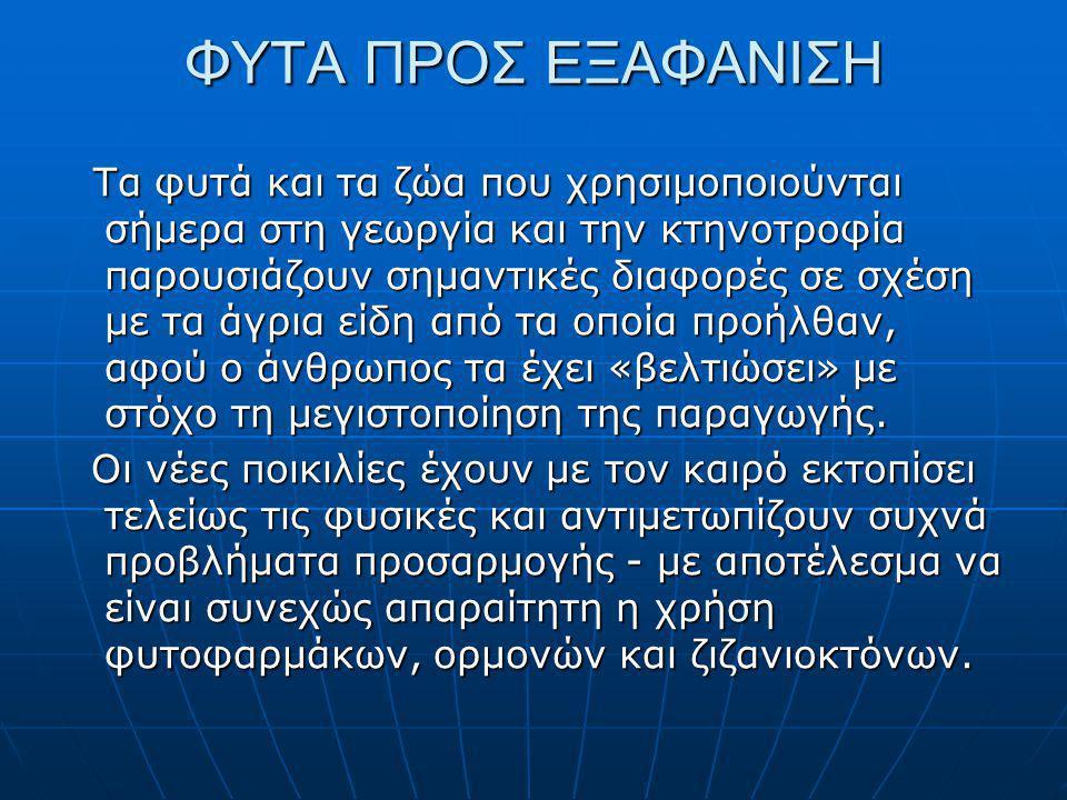 ΦΥΤΑ ΠΡΟΣ ΕΞΑΦΑΝΙΣΗ
