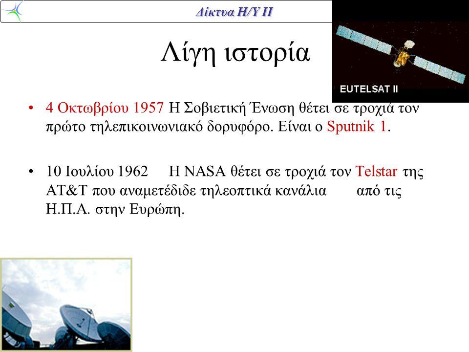 Λίγη ιστορία 4 Οκτωβρίου 1957 Η Σοβιετική Ένωση θέτει σε τροχιά τον πρώτο τηλεπικοινωνιακό δορυφόρο. Είναι ο Sputnik 1.