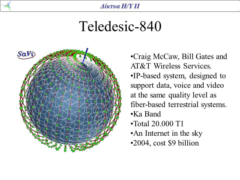 Teledesic-840 Craig McCaw, Bill Gates and AT&T Wireless Services.