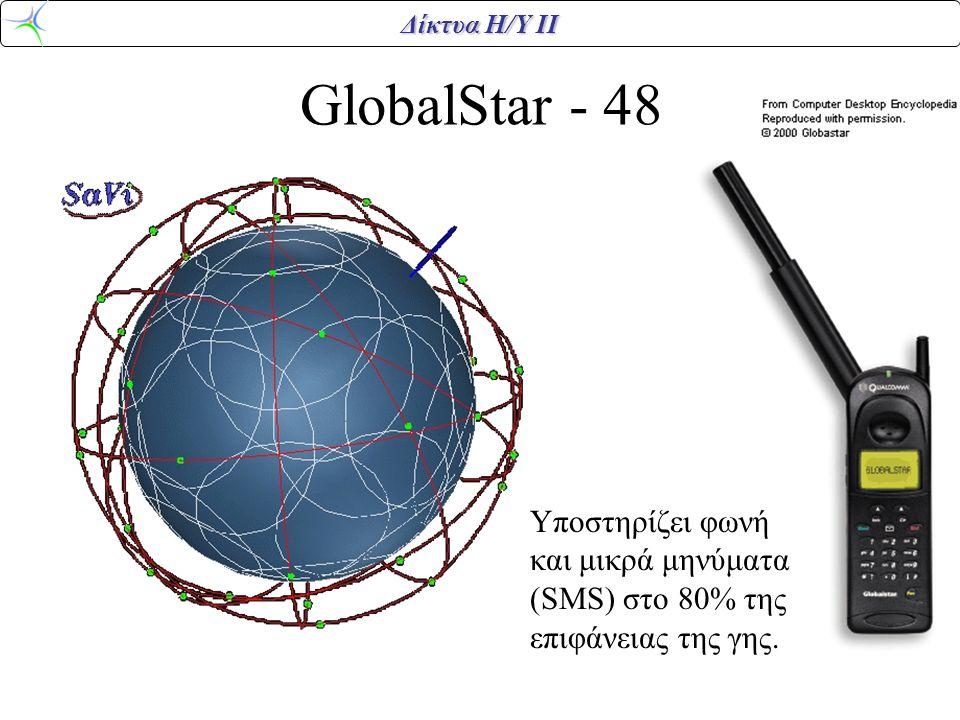 GlobalStar - 48 Υποστηρίζει φωνή και μικρά μηνύματα (SMS) στο 80% της επιφάνειας της γης.