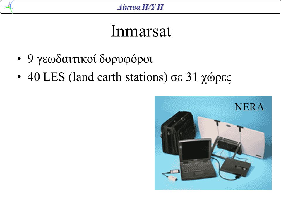 Inmarsat 9 γεωδαιτικοί δορυφόροι