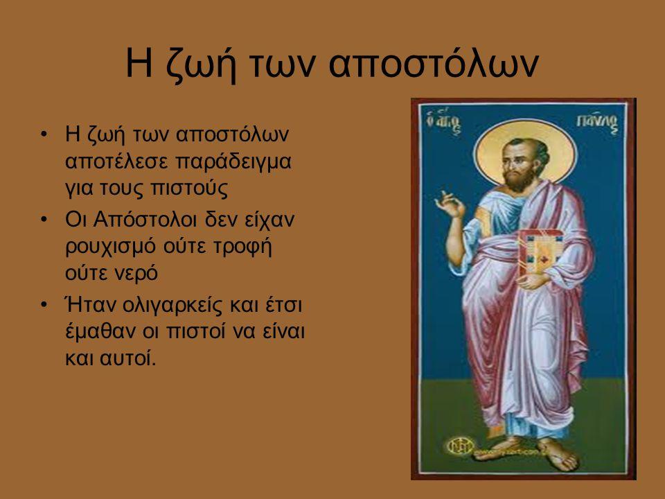 Η ζωή των αποστόλων Η ζωή των αποστόλων αποτέλεσε παράδειγμα για τους πιστούς. Οι Απόστολοι δεν είχαν ρουχισμό ούτε τροφή ούτε νερό.