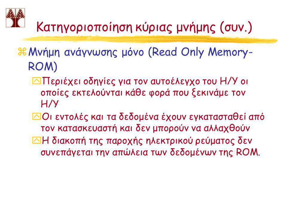 Κατηγοριοποίηση κύριας μνήμης (συν.)