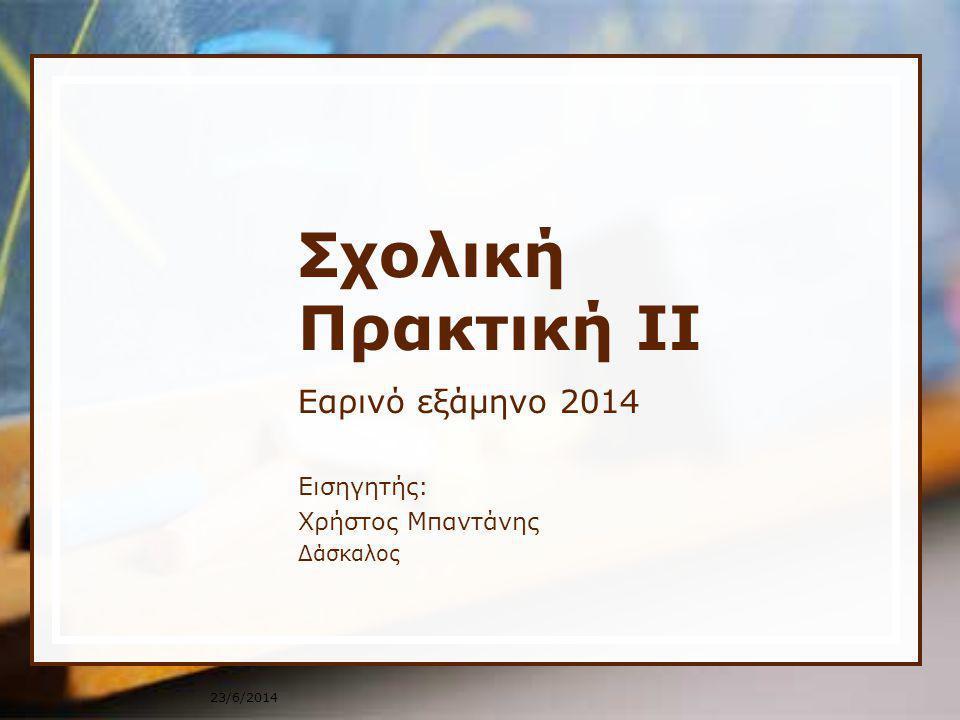 Εαρινό εξάμηνο 2014 Εισηγητής: Χρήστος Μπαντάνης Δάσκαλος