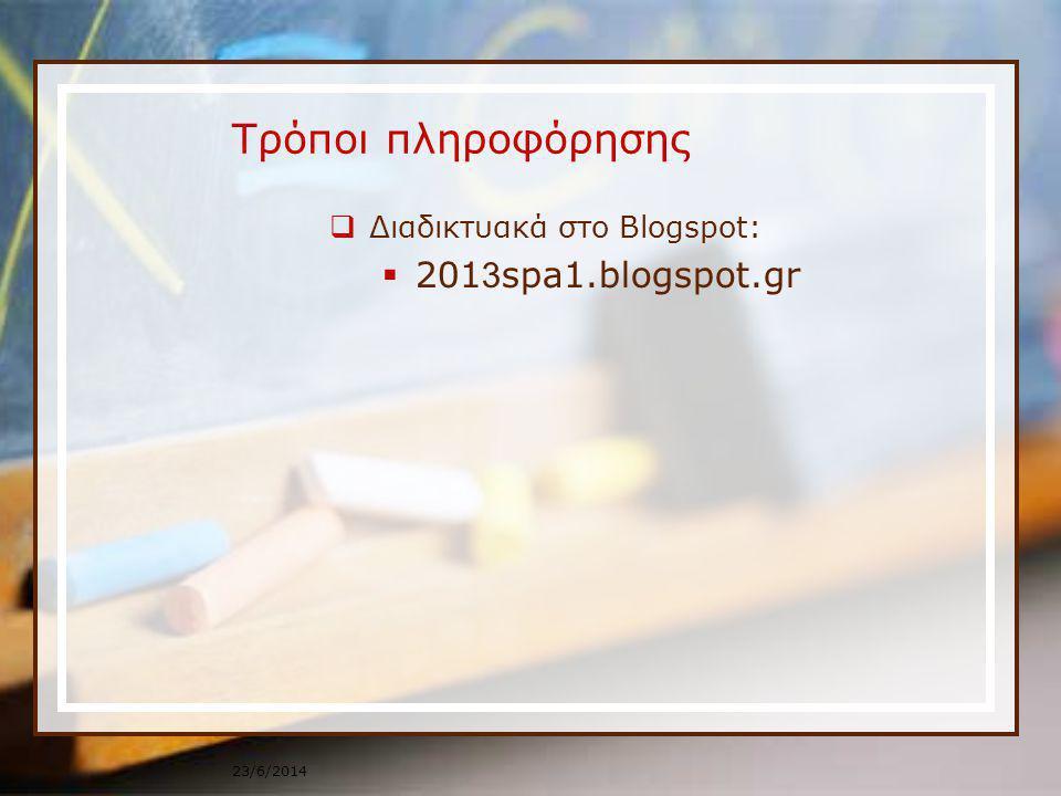 Τρόποι πληροφόρησης 2013spa1.blogspot.gr Διαδικτυακά στο Blogspot: