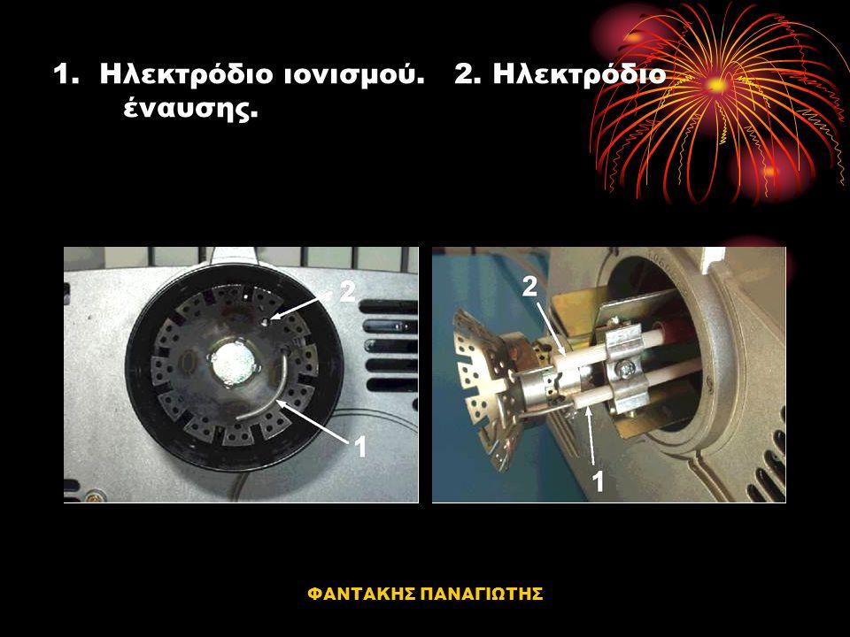 1. Ηλεκτρόδιο ιονισμού. 2. Ηλεκτρόδιο έναυσης.
