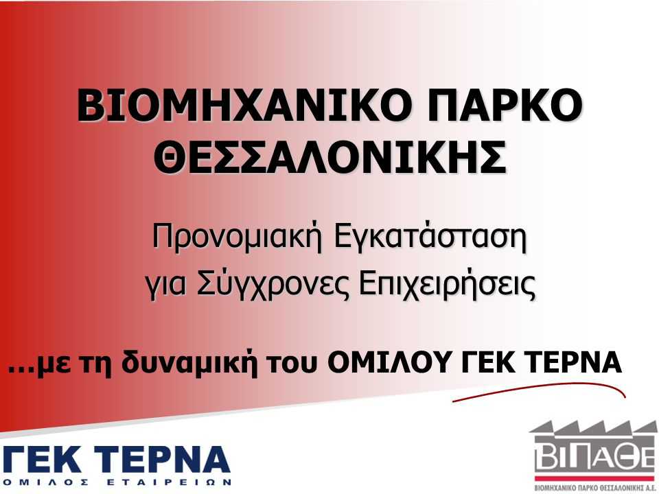 ΒΙΟΜΗΧΑΝΙΚΟ ΠΑΡΚΟ ΘΕΣΣΑΛΟΝΙΚΗΣ