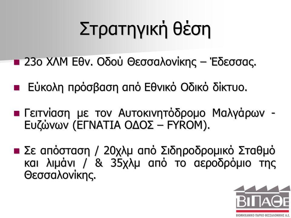 Στρατηγική θέση 23ο ΧΛΜ Εθν. Οδού Θεσσαλονίκης – Έδεσσας.