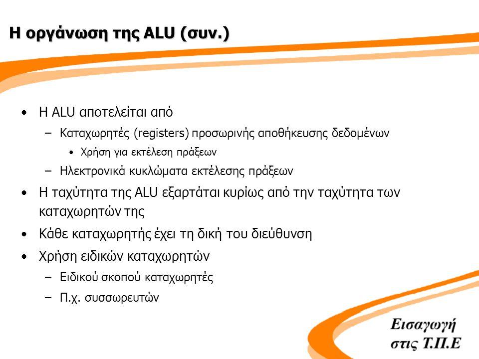 Η οργάνωση της ALU (συν.)